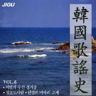 VARIOUS - 한국 가요사 6