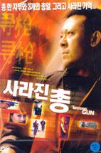사라진 총 [THE MISSING GUN] DVD