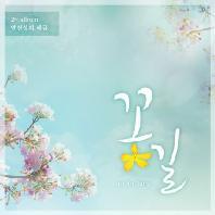 꽃길 [해금연주]