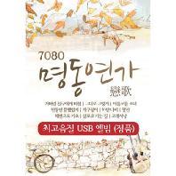 7080 명동연가 [USB]