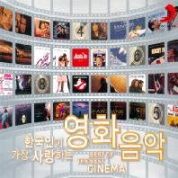 VARIOUS - 한국인이 가장 사랑하는 영화음악