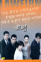 로펌 [SBS 드라마/ 6DISC] 행사용