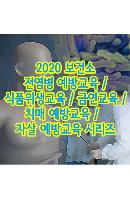 EBS 2020 보건소 감염병 예방교육/ 식품위생교육/ 금연교육/ 치매 예방교육/ 자살 예방교육 시리즈 [주문제작상품]