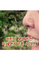 EBS 어린이 보건안전 미세먼지 2종 시리즈 [주문제작상품]