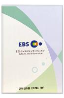 EBS 클릭! 소프트웨어 [주문제작상품]