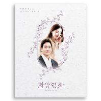 화양연화: 삶이 꽃이 되는 순간 [TVN 토일드라마]