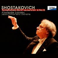 "SYMPHONIES NO.12 ""THE YEAR OF 1917"" & NO.15/ ALEXANDER LAZAREV [쇼스타코비치: 교향곡 12번<1917년>, 15번 - 알렉사더 라자레프]"