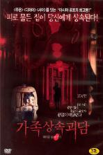 가족상속 괴담 [10년 1월 프리지엠 새해맞이 행사] [1disc]