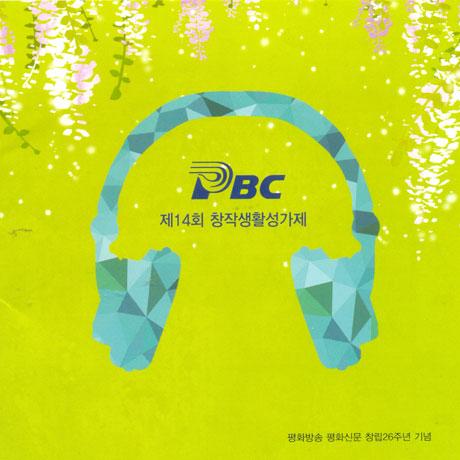 제14회 PBC 창작생활 성가제