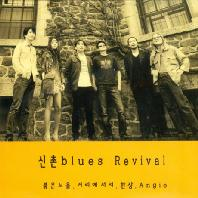 신촌 BLUES REVIVAL