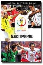 2002 FIFA WORLD CUP 월드컵 하이라이트