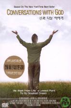 신과 나눈 이야기: 도서한정판 [CONVERSATIONS WITH GOD] [13년 10월 미디어타운 가을세일 50종 프로모션] (미개봉) 아웃케이스 포함 초회판
