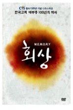 회상 [CTS 창사12주년기념 한국교회 대부흥 100주년의 역사 다큐스페셜]