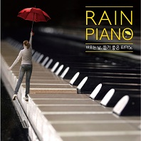 RAIN PIANO: 비오는 날, 듣기 좋은 피아노 [리메이크 앨범]