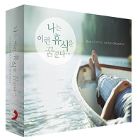 나는 이런 휴식을 꿈꾼다 [BEST CLASSICS FOR PURE RELAXATION]