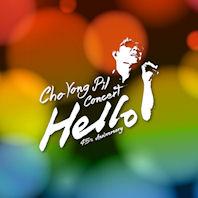 조용필 - HELLO: 45TH ANNIVERSARY CONCERT [2CD+DVD] [45주년 콘서트 헬로 투어]