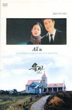 한류드라마 OST: 올인