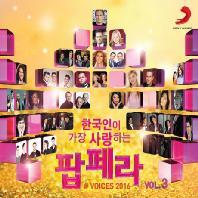 한국인이 가장 사랑하는 팝페라 3집 [#VOICES 2016]