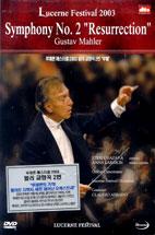 LUCERNE FESTIVAL 2003/ SYMPHONY NO.2/ CLAUDIO ABBADO (루체른페스티벌2003 말러 교향곡2번 부활)