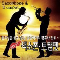 색소폰 & 트럼펫 황홀한 중독