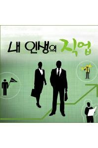 EBS 내 인생의 직업 합본 [녹화물] [주문제작상품]
