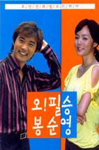 오! 필승 봉순영 [09년 7월 KBS 드라마 가격인하]