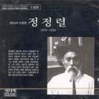 한국의 위대한 판소리 명창들/ 판소리 5 명창 정정렬