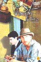 빈센트와 테오 [VINCENT & THEO]