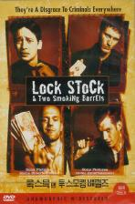 록 스탁 앤 투 스모킹 배럴즈 [LOCK STOCK AND TWO SMOKING BARRELS] DVD
