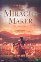 미라클 메이커: 카톨릭 버전 [THE MIRACLE MAKER] / [한국어 더빙] 북릿/아웃케이스