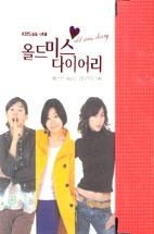 올드 미스 다이어리 [OLD MISS DIARY] KBS 일일시트콤