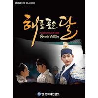 해를 품은 달 [MBC 수목 미니시리즈] [CD+DVD 스페셜에디션]