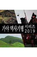 EBS 가야 역사기행 시리즈 2019 [주문제작상품]