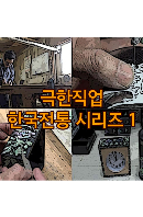EBS 극한직업 한국전통 시리즈 1 [주문제작상품]