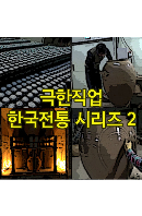 EBS 극한직업 한국전통 시리즈 2 [주문제작상품]