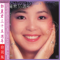 35 YEARS SPECIAL EDITION [SILVER ALLOY] [한정반]