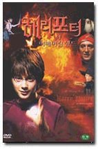 해리포터의 어메이징 월드 [THE AMAZING WORLD OF HARRY POTTER AND OTHER FILMS OF WIZARDY]