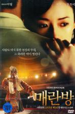 매란방 [13년 3월 아이비젼 할인행사]
