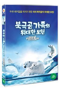 북극곰 가족의 위대한 모험 [THE GREAT POLAR BEAR ADVENTURE]