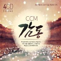 CCM 감동