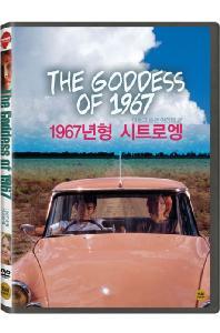 1967년형 시트로엥 [THE GODDESS OF 1967]