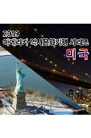 EBS 2019 아메리카 역사문화기행 시리즈: 미국 [주문제작상품]
