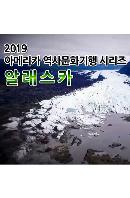 EBS 2019 아메리카 역사문화기행 시리즈: 알래스카 [주문제작상품]