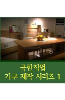 EBS 극한직업 가구 제작 시리즈 1 [주문제작상품]