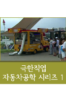 EBS 극한직업 자동차공학 시리즈 1 [주문제작상품]