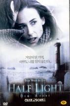 하프 라이트 [HALF LIGHT] [10년 2월 프리지엠 신학기맞이 행사] [1disc]