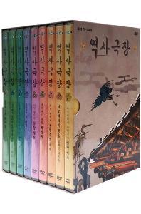 EBS 역사스페셜: 역사극장 1집 [9disc / 아웃박스 포함]