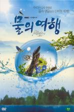 물의 여행 [MBC 다큐멘터리] [아웃케이스 포함 ]