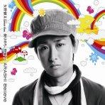BELIEVE/ 曇りのち、快晴 [흐림 후,쾌청] [CD+DVD] [한정반 B]