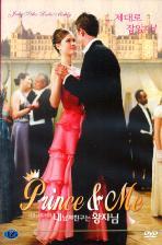 내 남자친구는 왕자님 [PRINCE & ME] [10년 5월 덕슨 가정의 달 행사] [아웃케이스 포함 초회판]